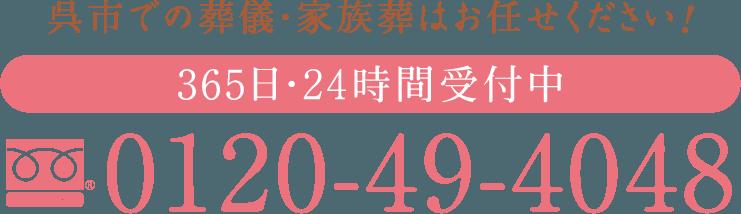 報恩舎の電話番号は、 0120-49-4048です。